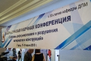 Конференция ДПМ_3